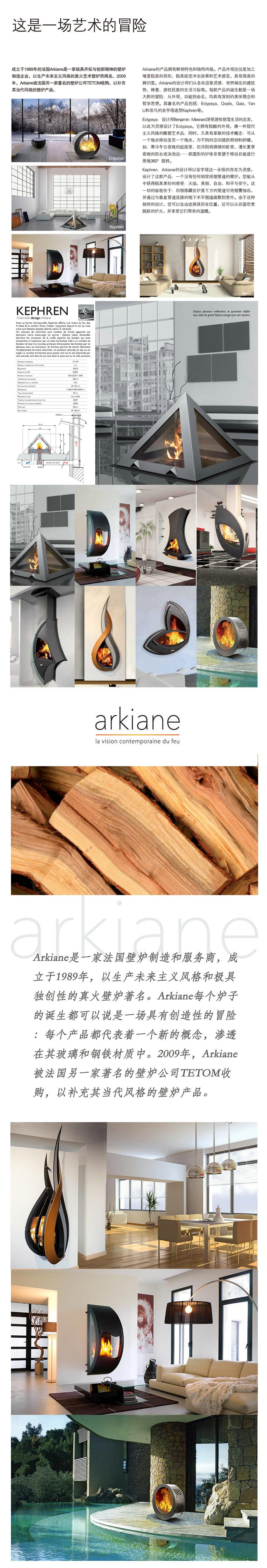 arkiane-2.jpg