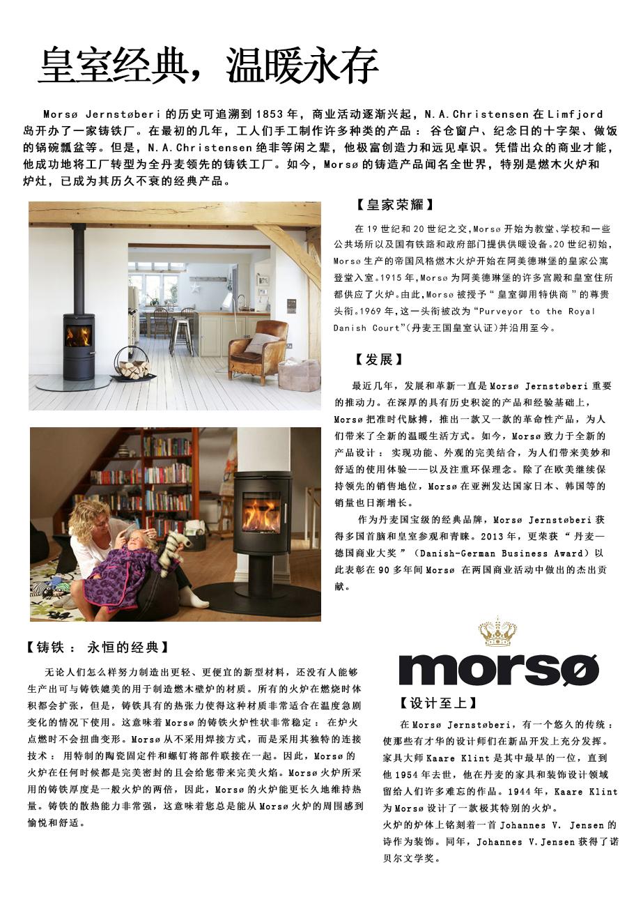 平客壁炉代理品牌morso壁炉介绍2.jpg