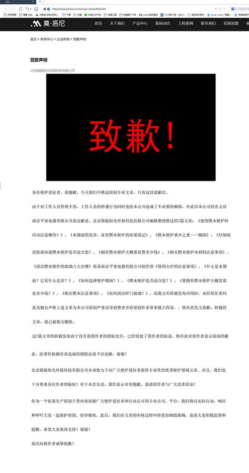 莫洛尼壁炉在其官网就侵犯平客壁炉著作权一事刊登道歉函.jpg
