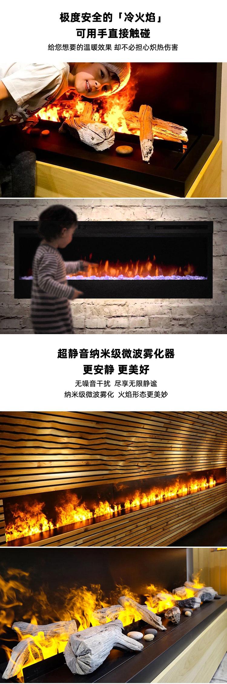平客3D雾化壁炉全尺寸任意定制系列.jpg
