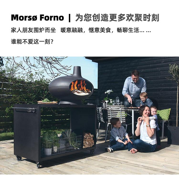 丹麦欧式真火壁炉品牌-Morsø Forno Garden/Terra.jpg