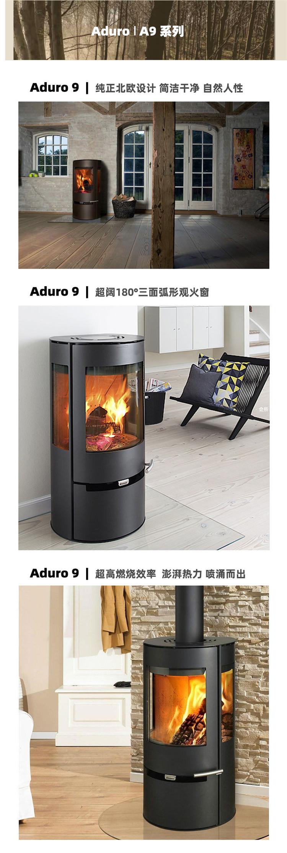 丹麦进口燃木真火壁炉品牌Aduro-Aduro 9.jpg