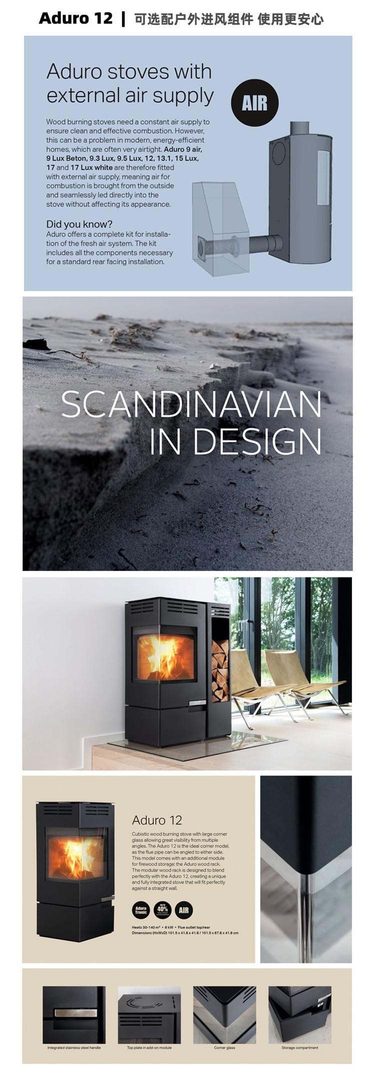 丹麦欧式燃木壁炉Aduro 12.jpg