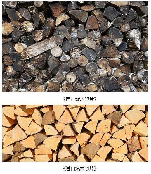 进口燃木与国产燃木的区别.png