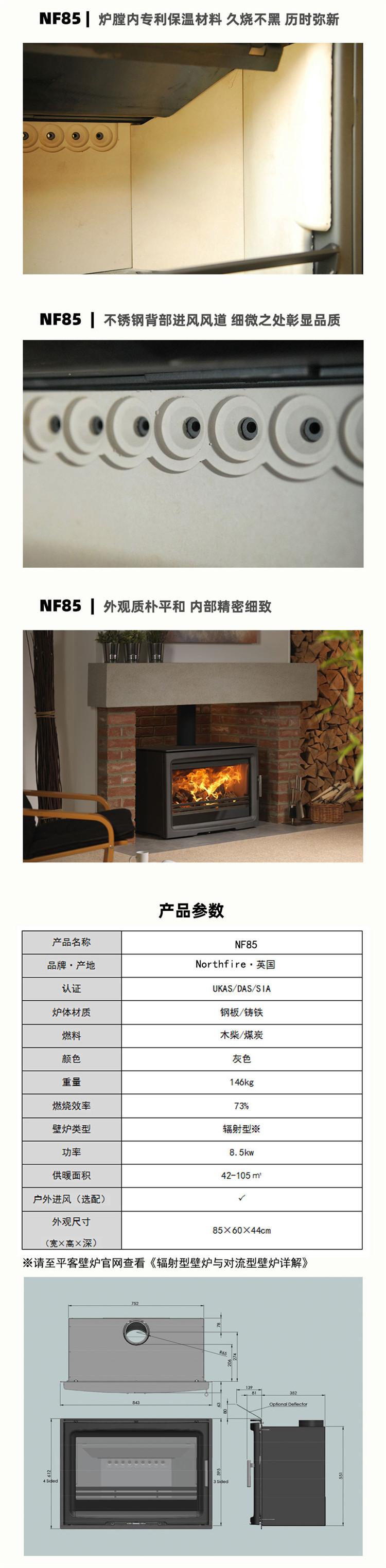 英国单面真火壁炉-Northfire(北火)-NF85.jpg